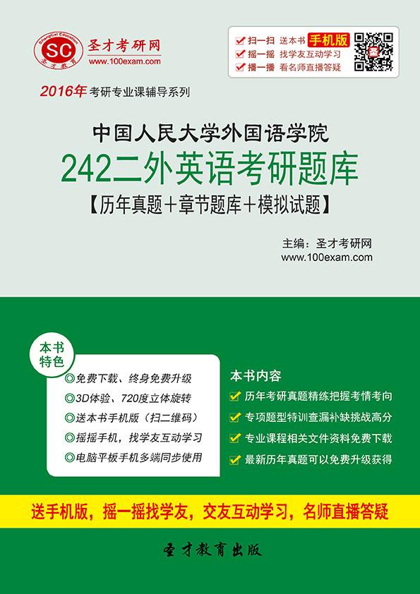 2018年中国人民大学外国语学院242二外英语考研考研题库【历年真题+章节题库+模拟试题】