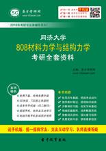 2018年同济大学808材料力学与结构力学考研全套资料