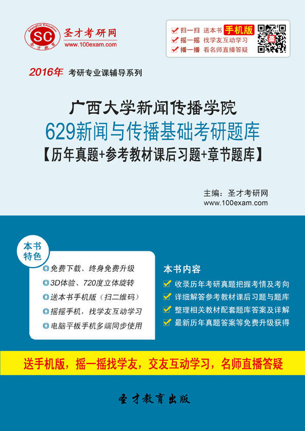 2017年广西大学新闻传播学院629新闻与传播基础考研题库【历年真题+参考教材课后习题+章节题库】