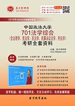 2018年中国政法大学701法学综合(含法理学、宪法学、民法学、民事诉讼法学、刑法学)考研全套资料