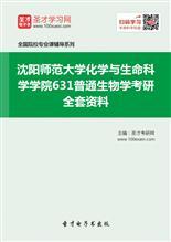 2017年沈阳师范大学化学与生命科学学院631普通生物学考研全套资料