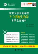 2018年湖南大学生物学院712细胞生物学考研全套资料
