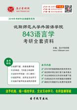 2018年沈阳师范大学外国语学院843语言学考研全套资料