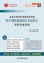 2018年北京大学软件与微电子学院831计算机基础综合[专业硕士]考研全套资料