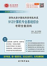 2018年清华大学计算机科学与技术系912计算机专业基础综合考研全套资料