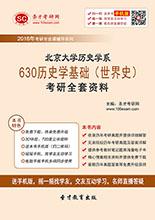 2018年北京大学历史学系630历史学基础(世界史)考研全套资料