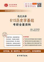 2018年长江大学615历史学基础考研全套资料