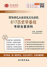 2018年西华师范大学历史文化学院617历史学基础考研全套资料