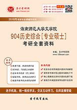 2018年海南师范大学文学院904历史综合[专业硕士]考研全套资料