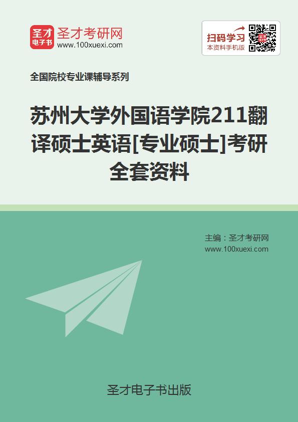 2018年苏州大学外国语学院211翻译硕士英语[专业硕士]考研全套资料