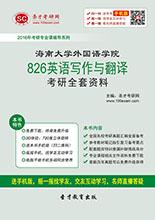 2018年海南大学外国语学院826英语写作与翻译考研全套资料