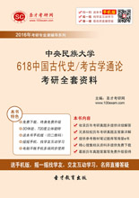 2018年中央民族大学618中国古代史/考古学通论考研全套资料
