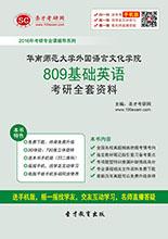 2018年华南师范大学外国语言文化学院809基础英语考研全套资料