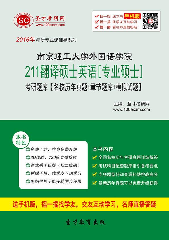 2018年南京理工大学外国语学院211翻译硕士英语[专业硕士]考研题库【名校历年真题+章节题库+模拟试题】