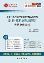 2017年华中科技大学水电与数字化工程学院848计算机原理及应用考研全套资料