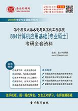 2017年华中科技大学水电与数字化工程学院884计算机应用基础[专业硕士]考研全套资料