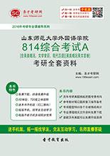 2018年山东师范大学外国语学院814综合考试A[含英美概况、文学常识、现代汉语][英美概况英文答卷]考研全套资料