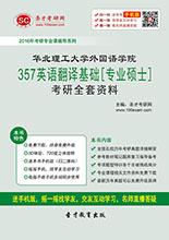 2017年华北理工大学外国语学院357英语翻译基础[专业硕士]全套资料