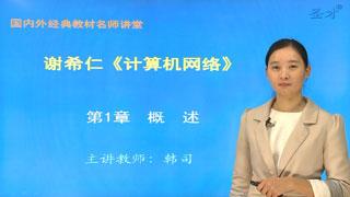 谢希仁《计算机网络》(第6版)网授精讲班【教材精讲+考研真题串讲】