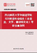 2017年四川师范大学外国语学院823英语专业综合(含语言、文学、翻译和文化)考研全套资料