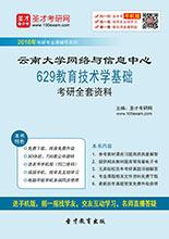 2018年云南大学网络与信息中心629教育技术基础综合考研全套资料