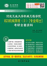 2018年河北工业大学机械工程学院823机械原理(Ⅱ)[专业硕士]考研全套资料