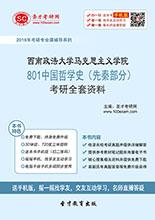 2018年西南政法大学马克思主义学院801中国哲学史(先秦部分)考研全套资料