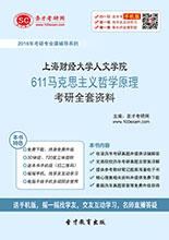 2017年上海财经大学人文学院611马克思主义哲学原理考研全套资料