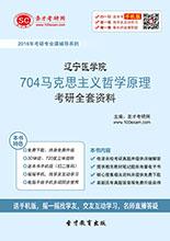 2018年锦州医科大学704马克思主义哲学原理考研全套资料