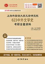 2018年上海外国语大学文学研究院623中外文学史考研全套资料
