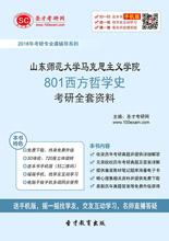 2018年山东师范大学马克思主义学院801西方哲学史考研全套资料