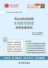 2018年燕山大学文法学院819哲学原理考研全套资料