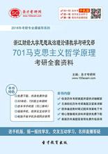 2018年浙江财经大学思想政治理论课教学与研究部701马克思主义哲学原理考研全套资料
