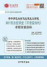 2018年华中师范大学马克思主义学院801西方哲学史(不含现当代)考研全套资料