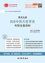 2018年郑州大学826中西方哲学史考研全套资料