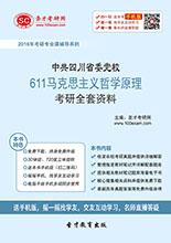 2018年中共四川省委党校611马克思主义哲学原理考研全套资料