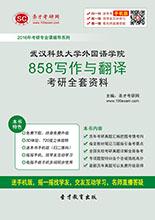 2018年武汉科技大学外国语学院858写作与翻译考研全套资料