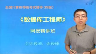2017年3月全国计算机等级考试《数据库工程师(四级)》网授精讲班【教材精讲+真题串讲】