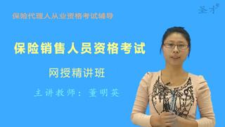 保险销售人员资格考试网授精讲班【教材精讲+真题串讲】