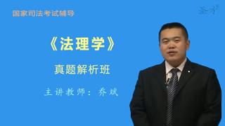 国家司法考试《法理学》真题解析班(网授)