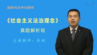 国家司法考试《社会主义法治理念》真题解析班(网授)