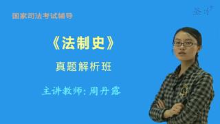 国家司法考试《法制史》真题解析班(网授)