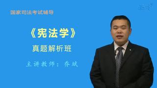 国家司法考试《宪法学》真题解析班(网授)