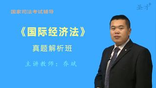国家司法考试《国际经济法》真题解析班(网授)