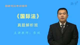 国家司法考试《国际法》真题解析班(网授)