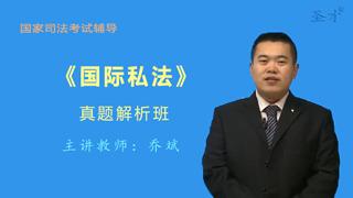 国家司法考试《国际私法》真题解析班(网授)