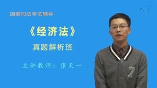 国家司法考试《经济法》真题解析班(网授)