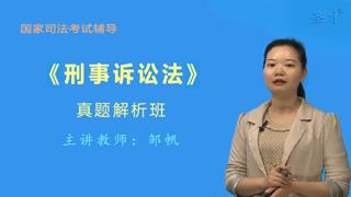 国家司法考试《刑事诉讼法》真题解析班(网授)