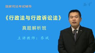 国家司法考试《行政法与行政诉讼法》真题解析班(网授)