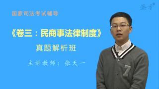 国家司法考试《卷三:民商事法律制度》真题解析班(网授)